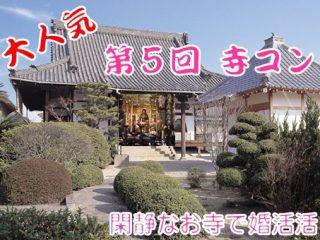 2017.11.12 寺コン画像